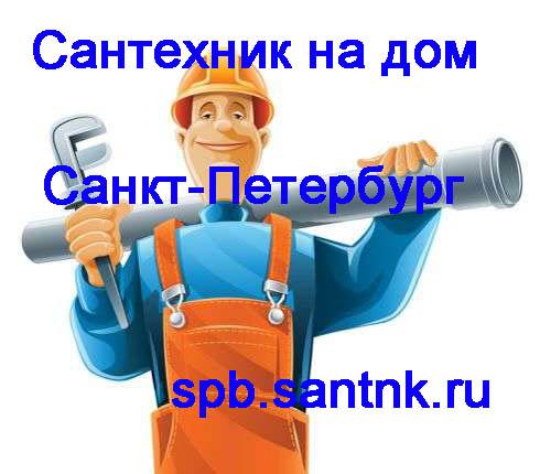 Сантехник Санкт-Петербург
